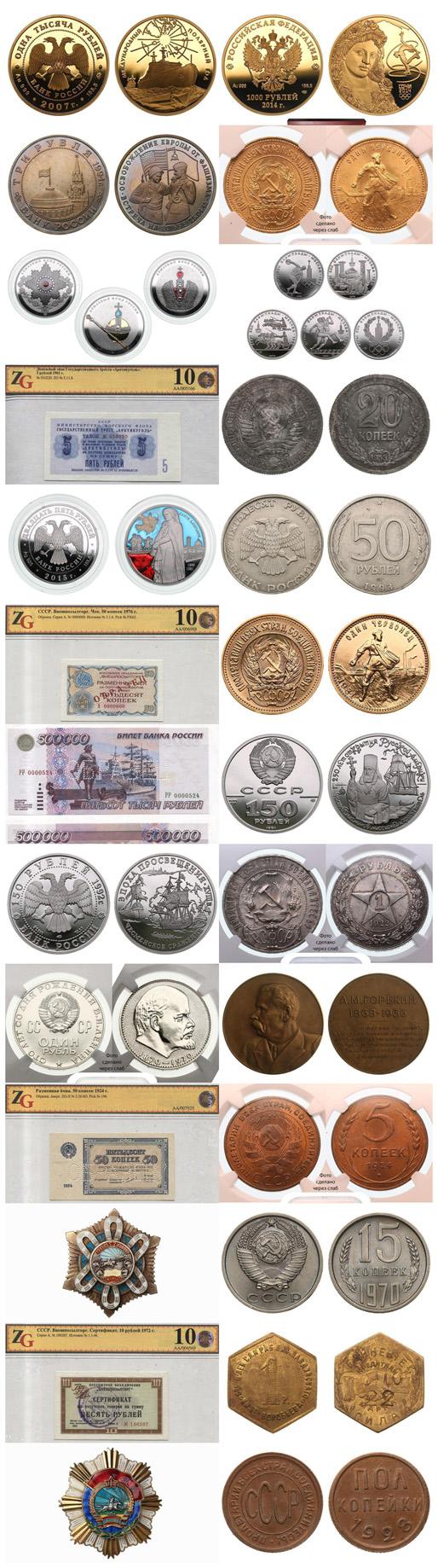 монеты стран купить